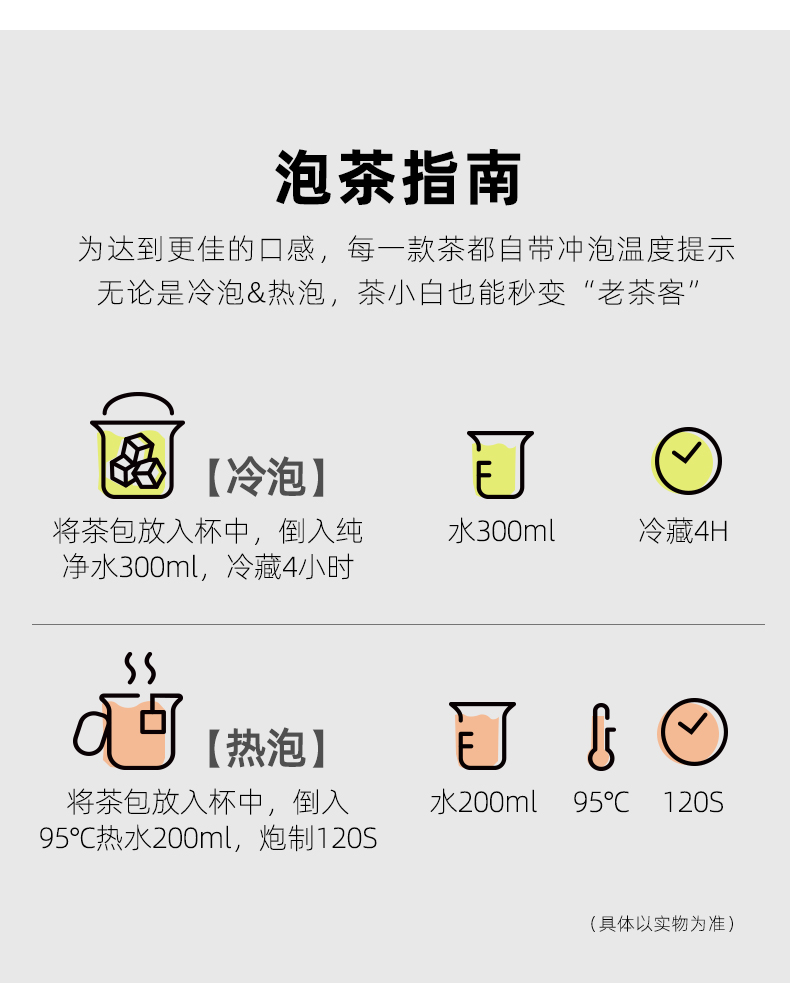 荔枝龙井(袋)(图4)