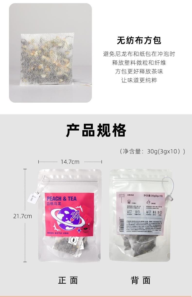 荔枝龙井(袋)(图6)