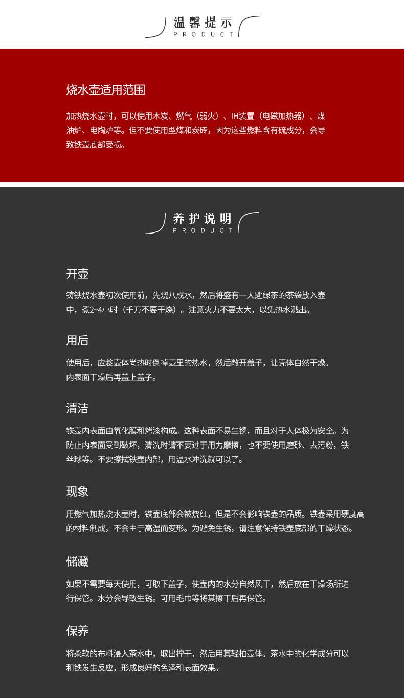 菊地保寿堂·铸铁圆水壶(图11)